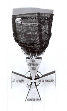 Russia - Order of Agricultural Merit first Class (revers)