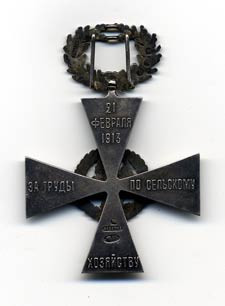 Russia - Order of Agricultural Merit second Class (revers)
